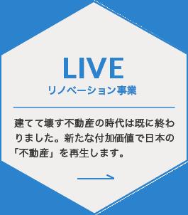 LIVE リノベーション事業 建てて壊す不動産の時代は既に終わりました。新たな付加価値で日本の「不動産」を再生します。