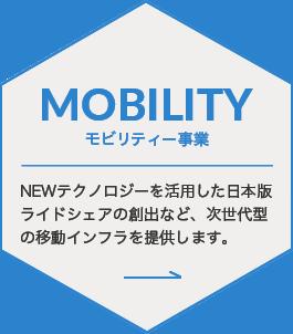 MOBILITY モビリティー事業 NEWテクノロジーを活用した日本版ライドシェアの創出など、次世代型の移動インフラを提供します。